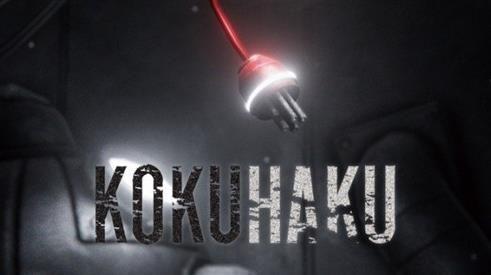 KOKUHAKU手机版游戏下载图1: