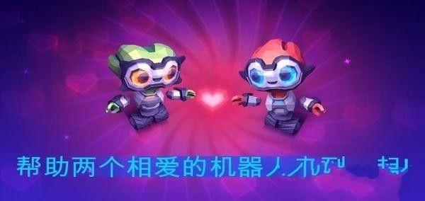 机器人的爱情安卓官方版游戏下载图3: