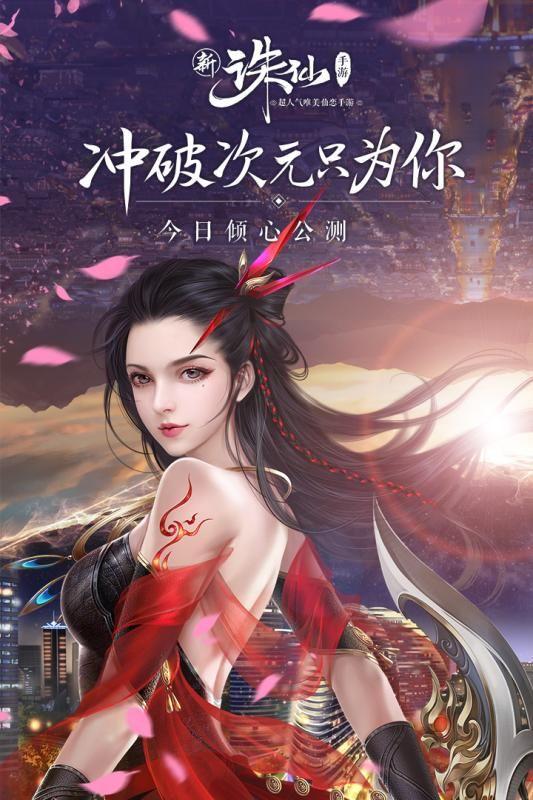 新诛仙最新更新版安卓官网版下载图5: