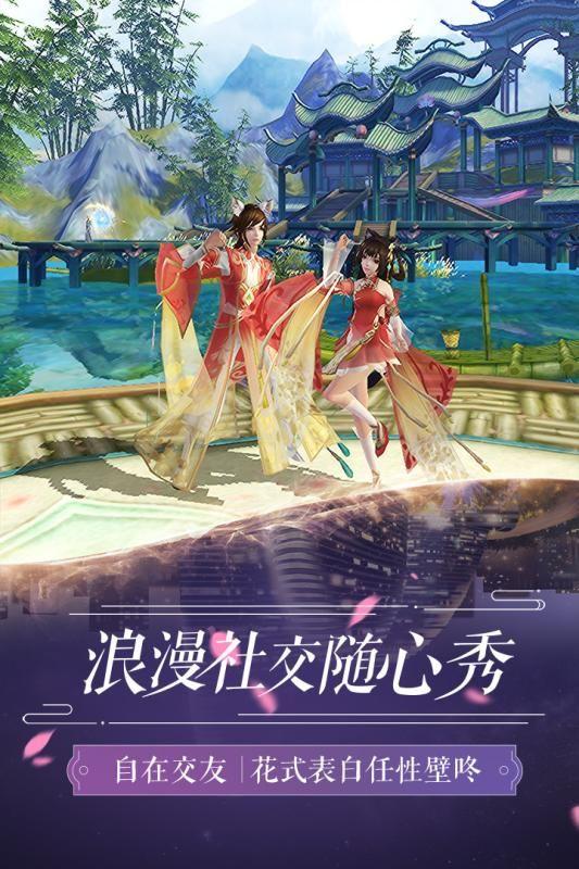 新诛仙最新更新版安卓官网版下载图片1
