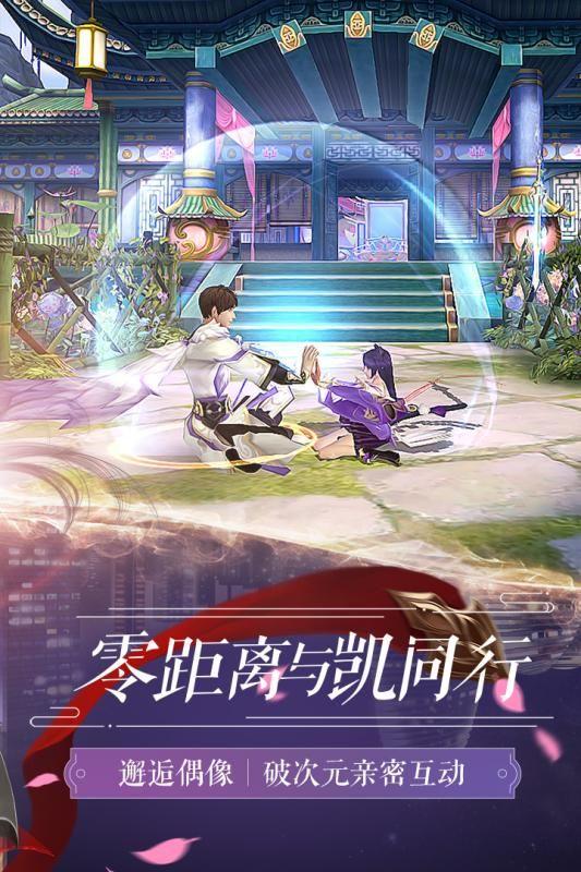新诛仙最新更新版安卓官网版下载图片4