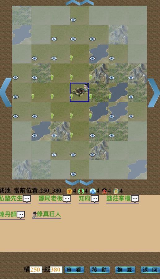 修真剑仙游戏官方网站下载安卓版图2: