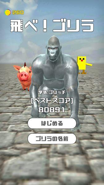 飞吧大猩猩游戏官网下载最新版图1: