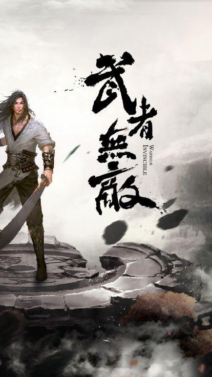 问鼎风云官网下载安卓最新版图3: