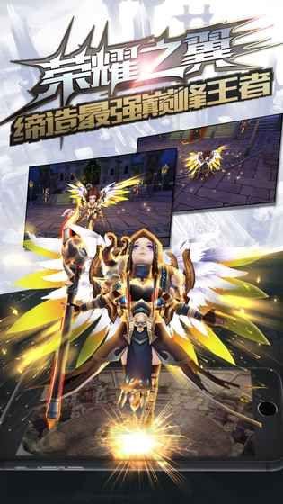 天芒之神手游官方最新安卓版下载安装图2: