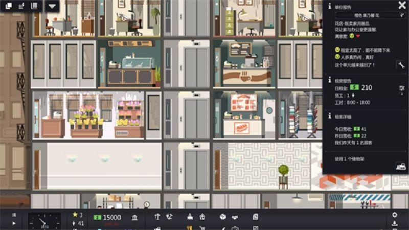 摩天大楼打造记安卓官方版游戏下载图4:
