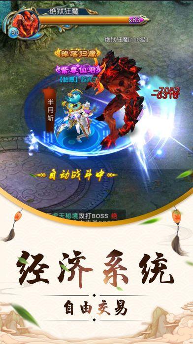 九云剑尊安卓官网版下载正式版地址图片3