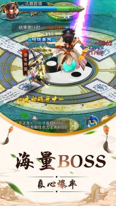 九云剑尊安卓官网版下载正式版地址图片4