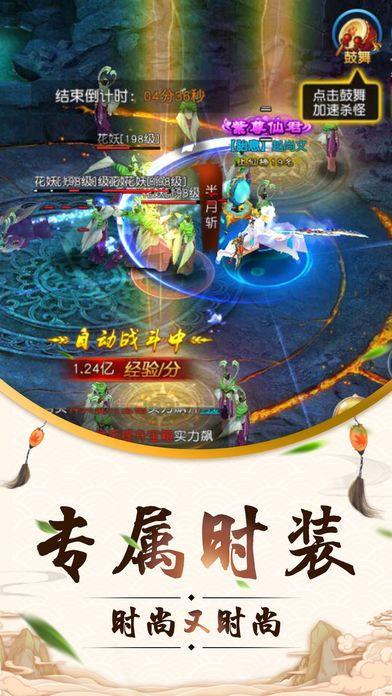九云剑尊安卓官网版下载正式版地址图片1
