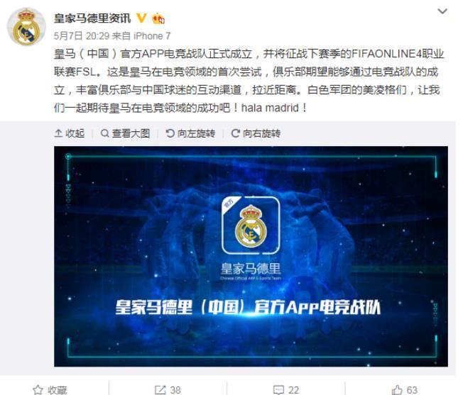 皇马中国成立电竞战队:征战FIFA Online4联赛[多图]图片2