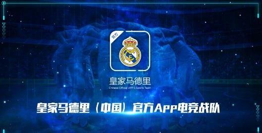皇马中国成立电竞战队:征战FIFA Online4联赛[多图]图片1