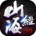 山海经3D最新手机版官网下载 v3.4.0