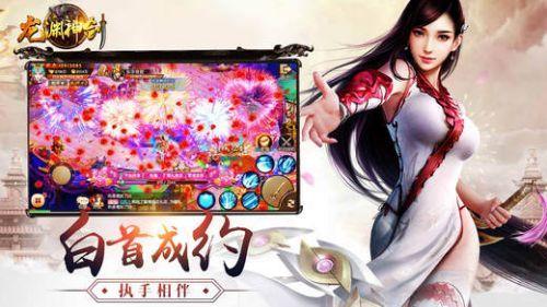 奇遇龙渊神剑手游安卓地址下载官方最新版图3: