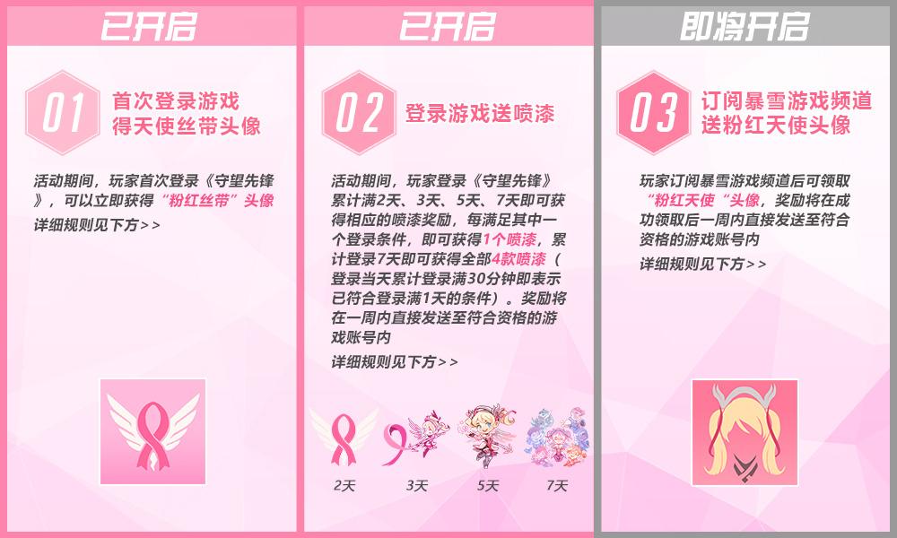 守望先锋粉红天使皮肤活动攻略 粉红天使皮肤活动玩法规则介绍[多图]图片1