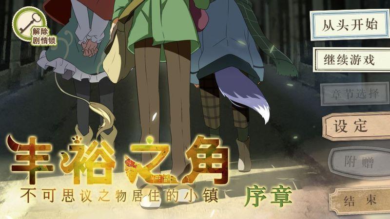 丰裕之角不可思议之物居住的小镇中文汉化版游戏图3: