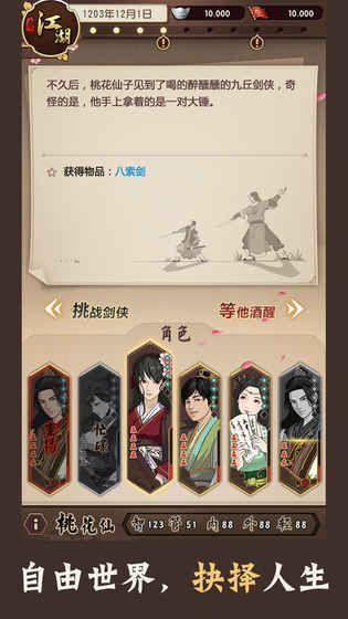 汉家松鼠老江湖游戏官方安卓版地址下载图2: