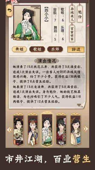 汉家松鼠老江湖游戏官方安卓版地址下载图4: