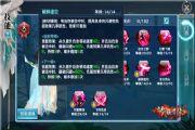 新剑侠情缘手游天忍门130-149怎么加点?130级以上最强加点攻略[多图]