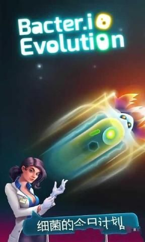 细菌大作战安卓官方版游戏下载图1: