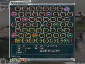 三国志11单机版图4
