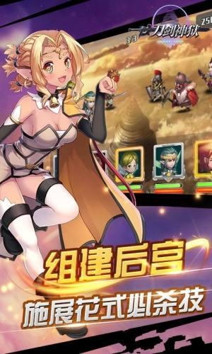 刀剑神狱官方网站图3