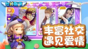 女神联萌官方网站图4