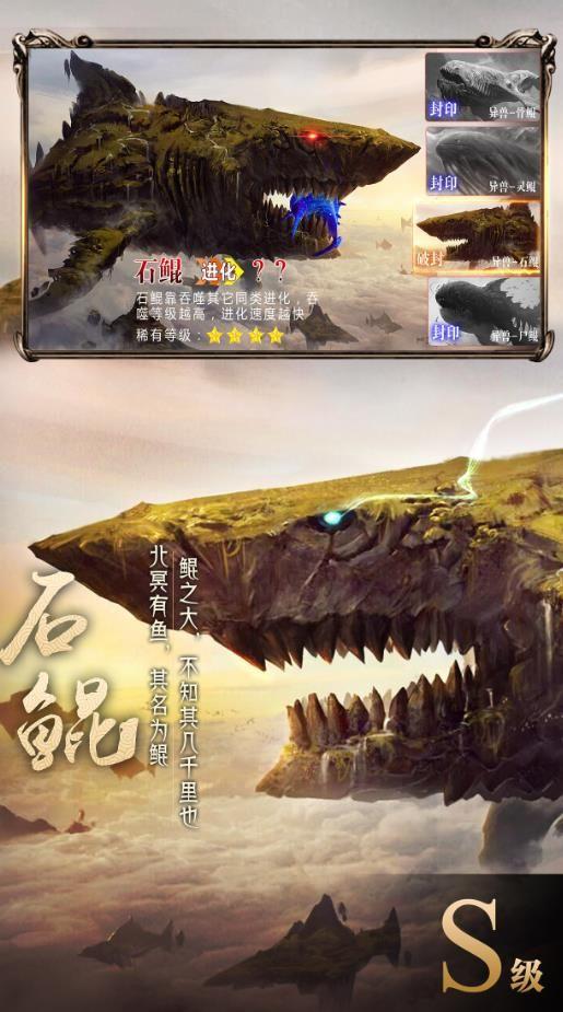 山海经异兽录手游官网下载安卓版图2:
