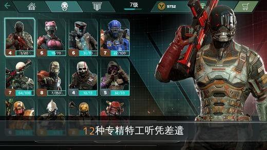 未来特工精英计划游戏官方网站下载正式版图3: