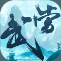 大武当之剑官网版