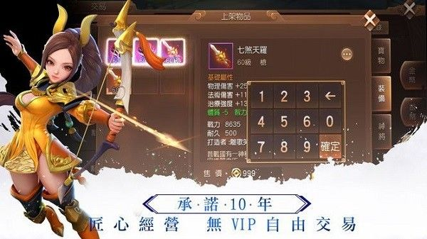 东风破手游官网图3