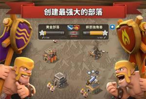 部落冲突11.49.6腾讯版图4