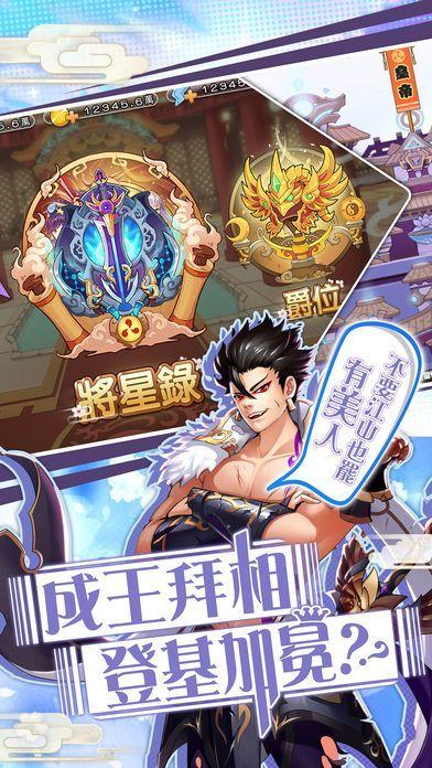 攻城三国之英雄列传游戏下载最新版图4:
