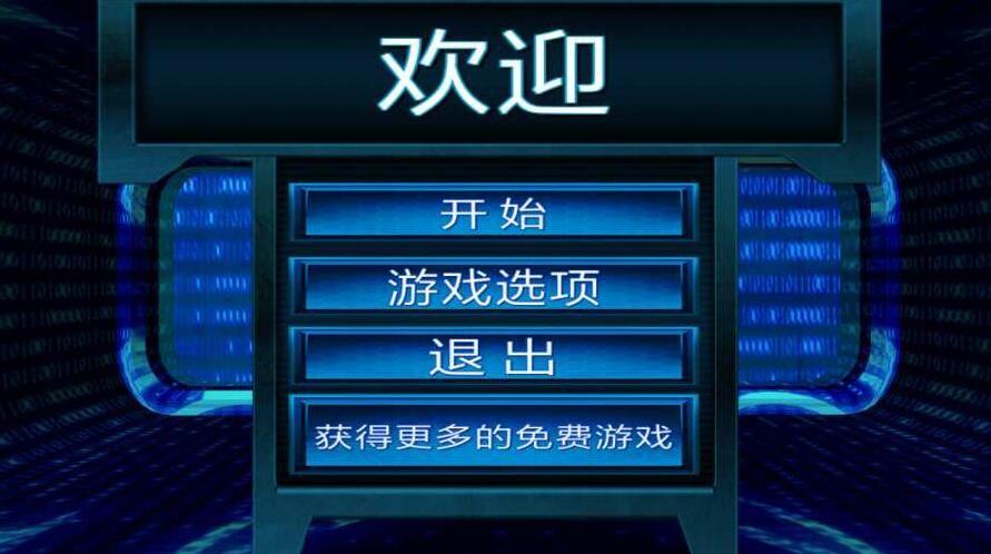 黑客帝国汉化中文版游戏最新下载地址图1: