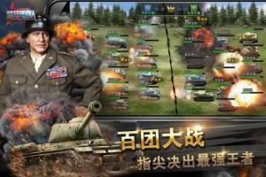装甲联队online官方网站图2