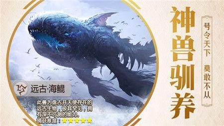 山海经之狂暴巨兽手机游戏最新安卓版官方下载地址图1: