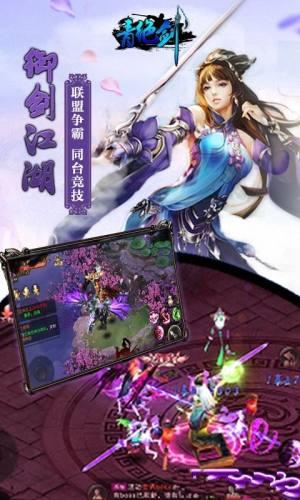 青绝剑游戏安卓版图4