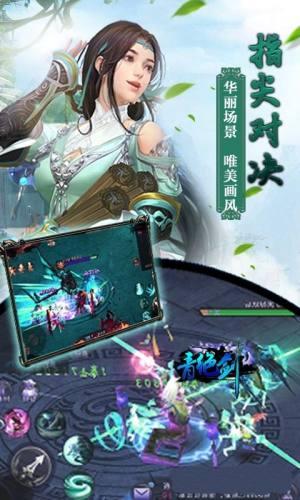 青绝剑游戏安卓版图2