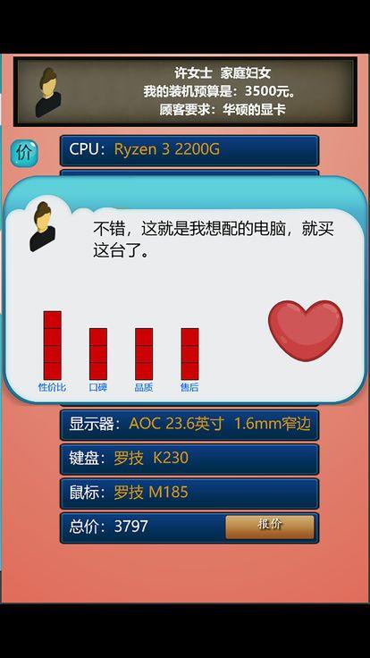 模拟装机公司安卓官方版游戏下载图4:
