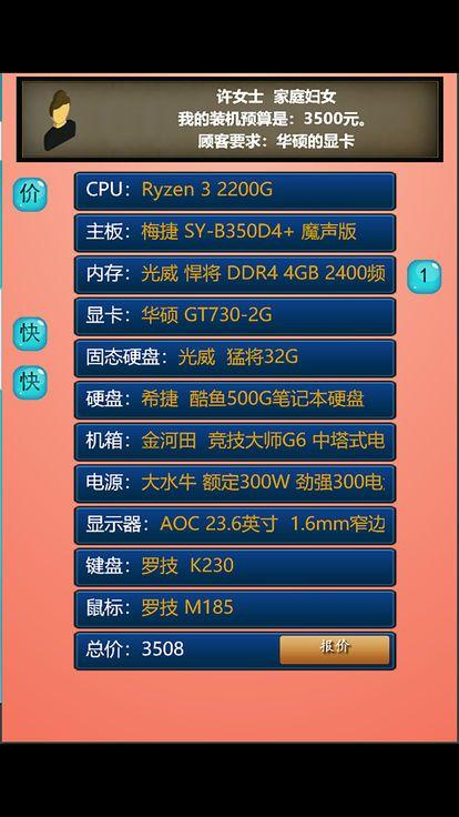 模拟装机公司安卓官方版游戏下载图5: