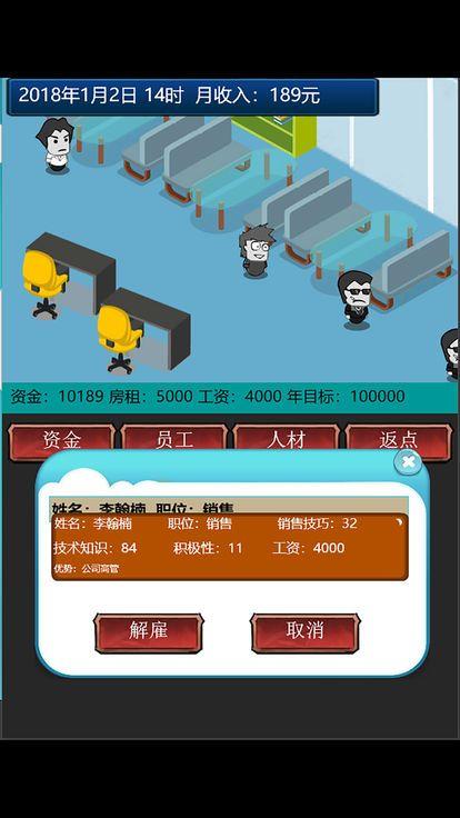 模拟装机公司安卓官方版游戏下载图3: