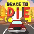 死亡刹车游戏