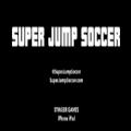超级跳跃足球游戏