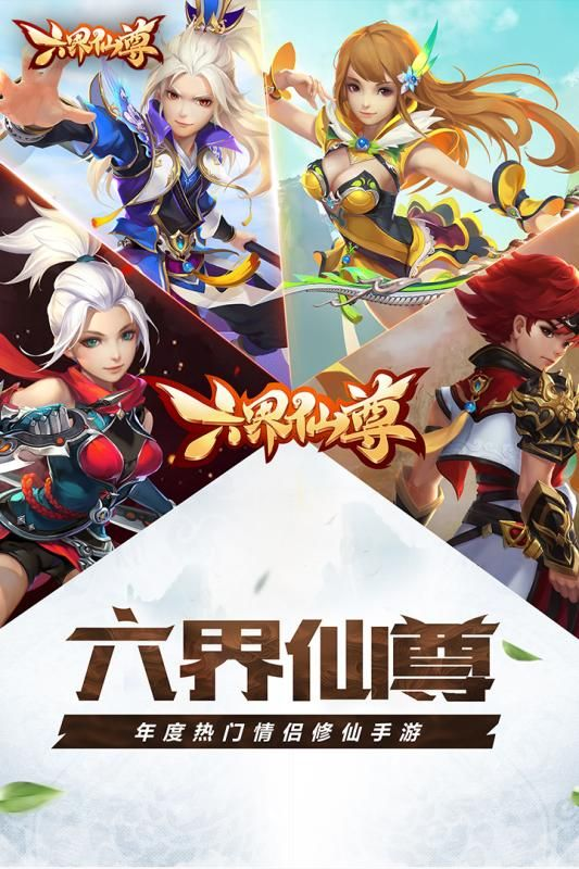六界仙尊手游官网版下载安卓版图1: