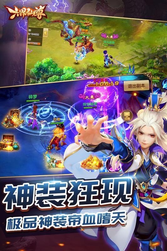 六界仙尊手游官网版下载安卓版图4: