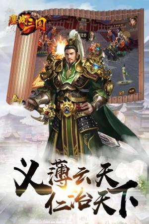 鏖战三国手游官网图3