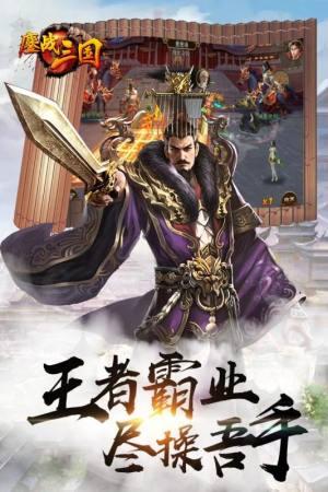 鏖战三国手游官网图2