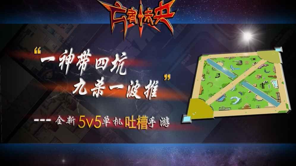 鲁班伟的亡者生活安卓官方版游戏图5: