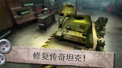 坦克机械师模拟器安卓完整版下载最新地址图3: