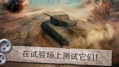 坦克机械师模拟器安卓完整版下载最新地址图1: