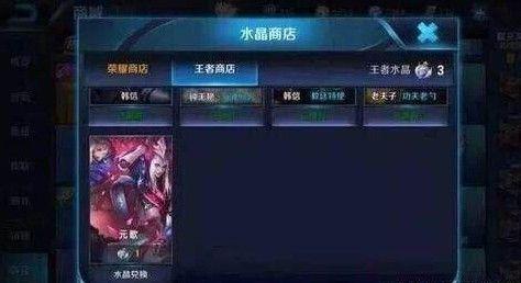 王者荣耀三国版本即将上线:S12赛季元歌改名、水晶商店更新[多图]图片2
